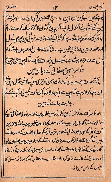 Urdu Text book for class 5 published in 1899 India Page 14