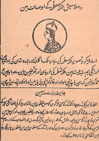 Urdu Text book for class 5 published in 1899 India